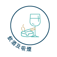 Risk_Icon5_Alcohol_HK